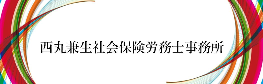 西丸兼生社会保険労務士事務所 熊本(玉名)、福岡で活躍する社労士