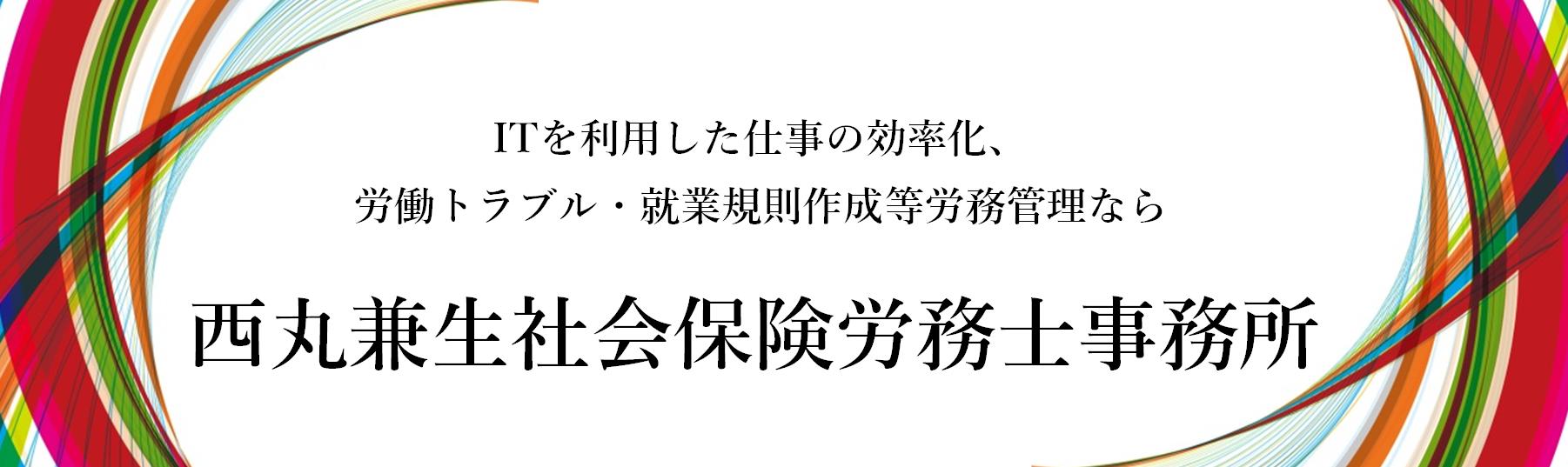 西丸兼生社会保険労務士事務所
